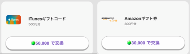 iTune & Amazon ギフト