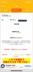 トリマ Amazon 交換方法13