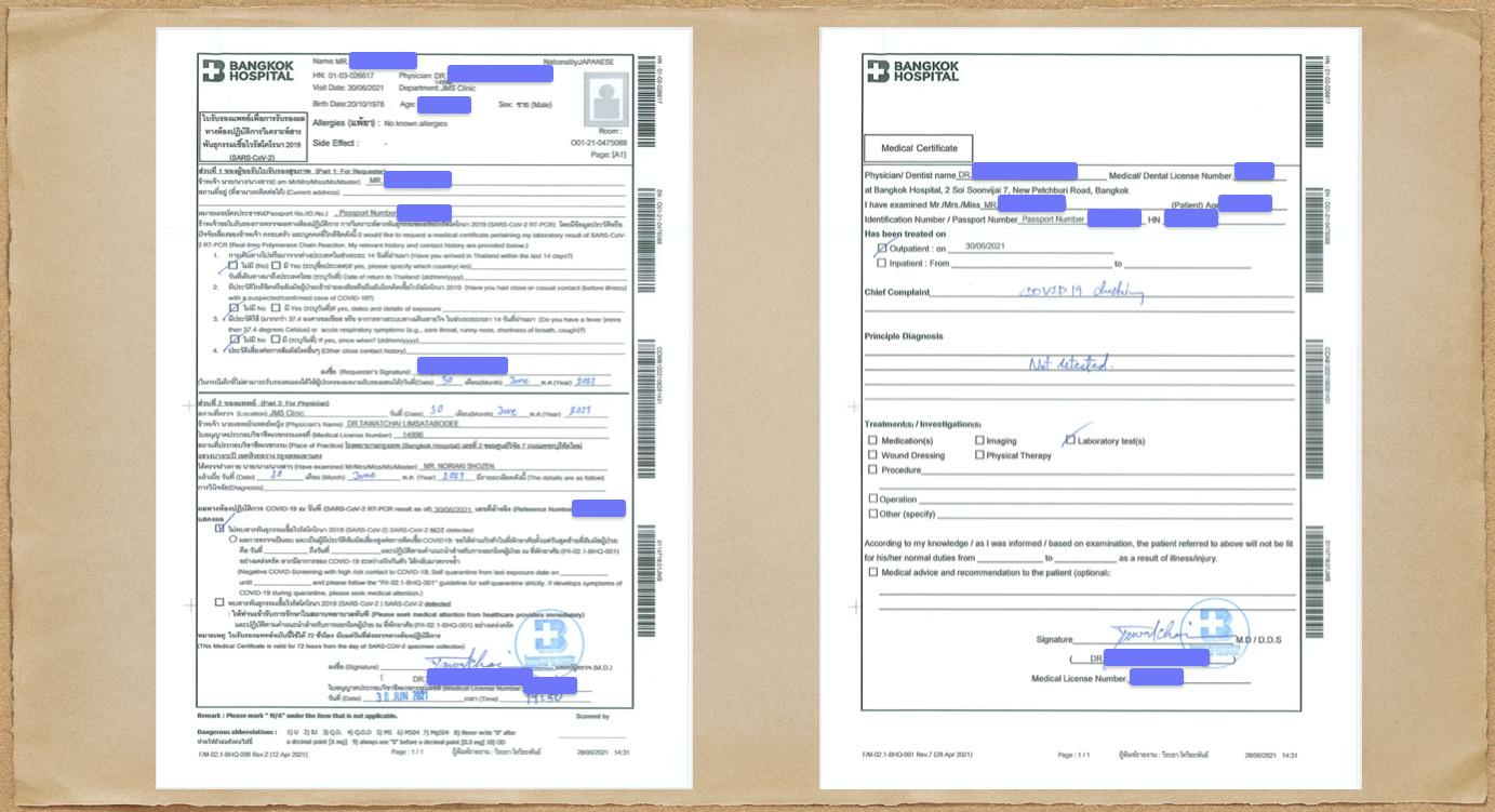 PCR検査 陰性証明書2