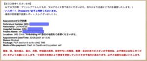 PCR検査予約メール