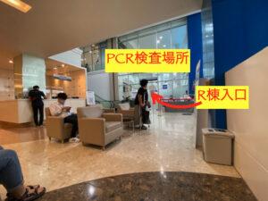 PCR検査場所