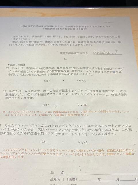 コロナ対応 機内配布書類3