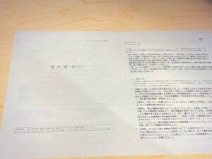 コロナ対応 機内配布書類4