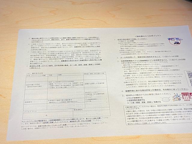 コロナ対応 機内配布書類5