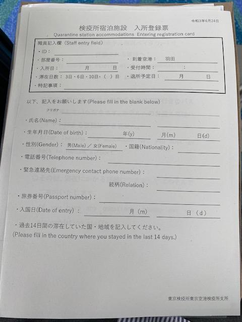 入国検疫手続き 陰性確定後書類1