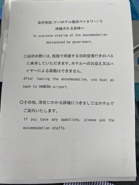 入国検疫手続き 陰性確定後書類2