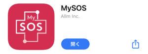 アプリ MySOS