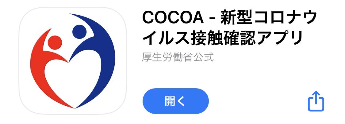 アプリ COCOA
