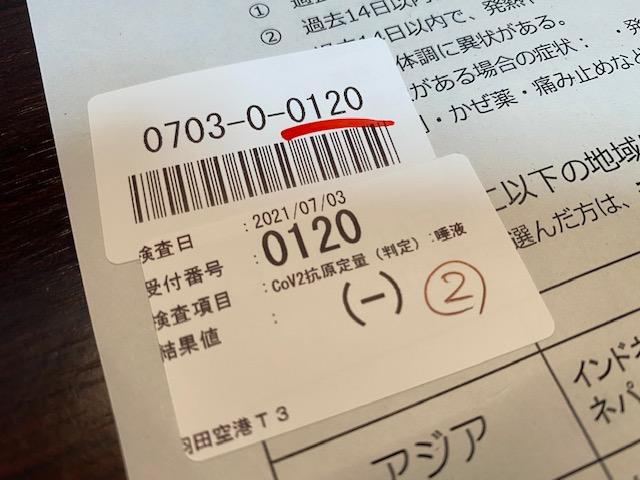 入国検疫手続き PCR検査 受付番号
