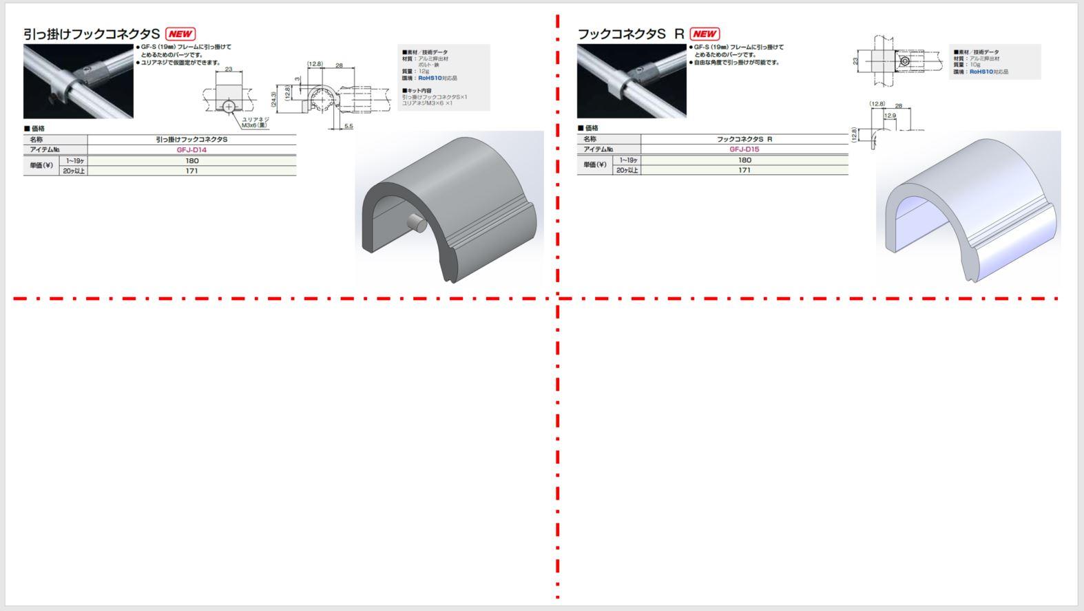 GF-S 19mm シリーズ 部品一覧12