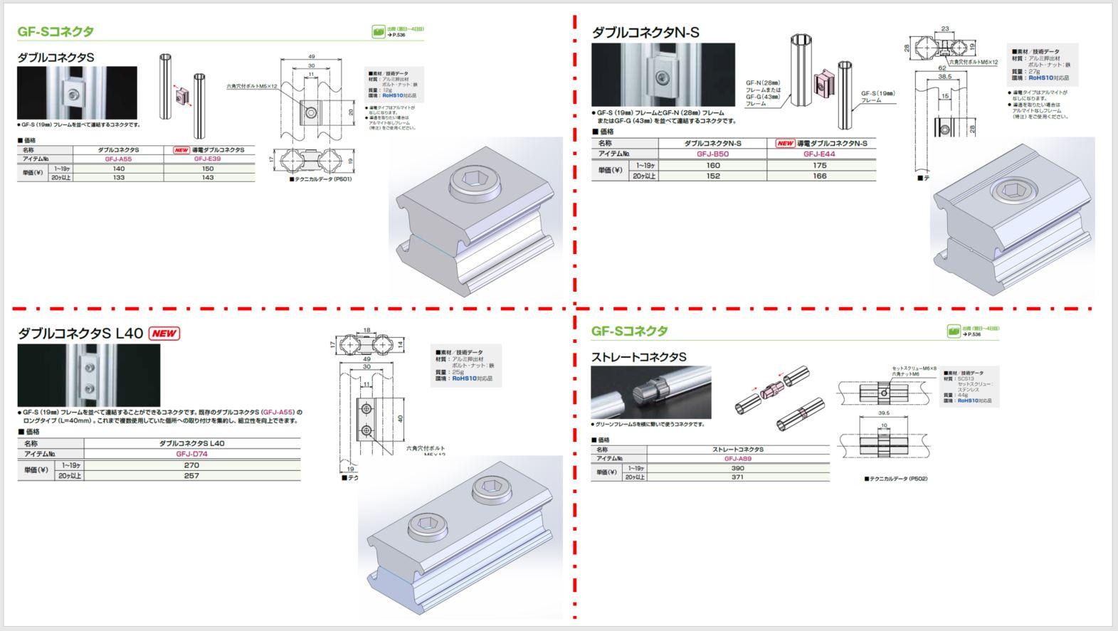 GF-S 19mm シリーズ 部品一覧9