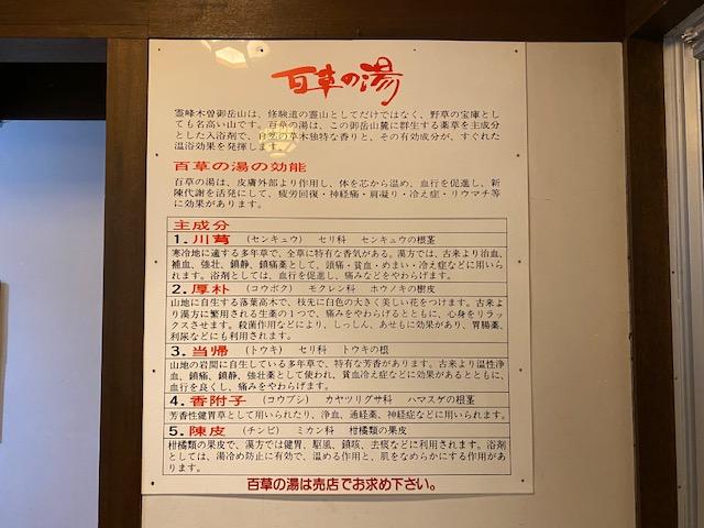 蔦屋 温泉詳細1