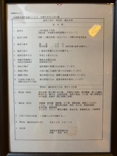 蔦屋 温泉詳細3