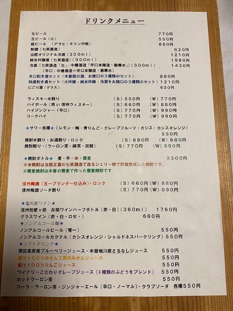 蔦屋 夕食4