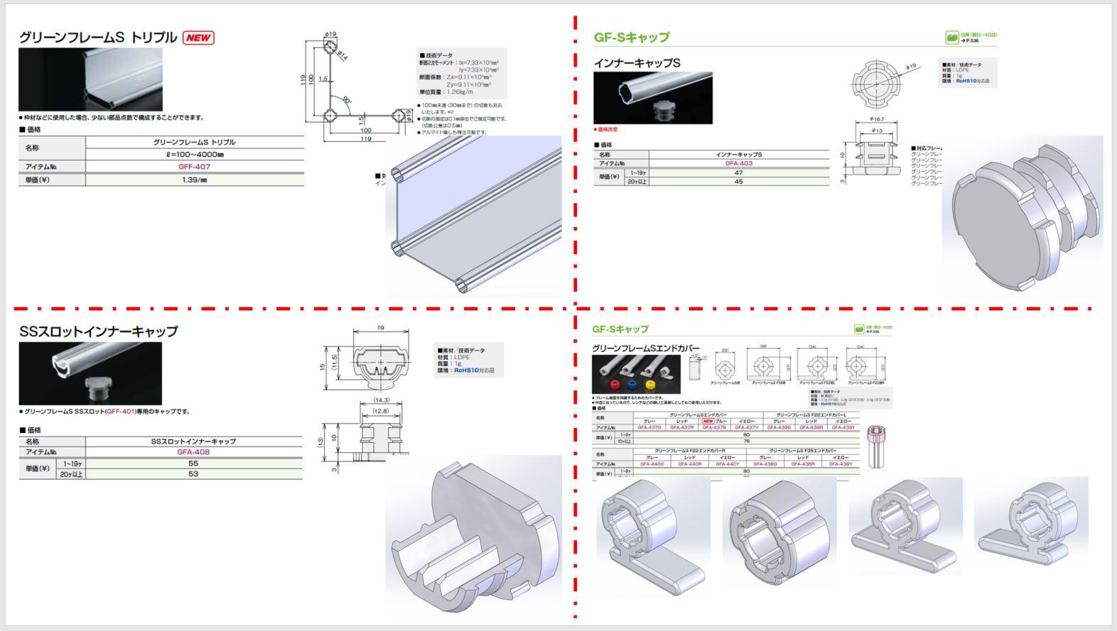GF-S 19mm シリーズ 部品一覧3