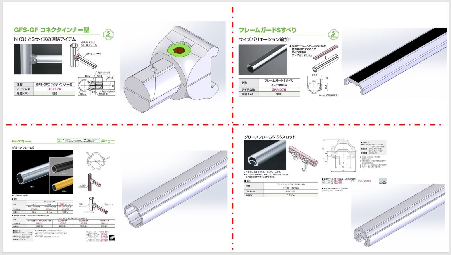 GF-S 19mm シリーズ 部品一覧1